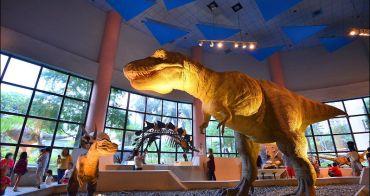 台中室內親子景點》國立自然科學博物館(台中科博館),恐龍廳有暴龍出沒、親子一日遊景點