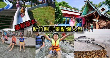 新竹親子景點懶人包》收錄新竹最新必玩必吃景點、特色公園、景觀餐廳、親子飯店、親子步道