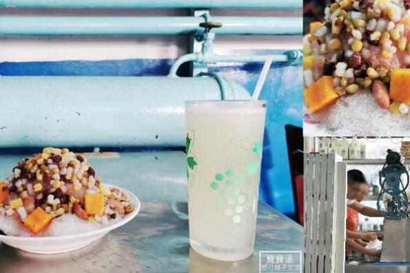 宜蘭頭城必吃美食》小涼園冰果室(小涼圓) ~夏季限定招牌八寶牛奶冰、60年古早味剉冰