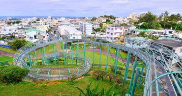 沖繩北谷特色公園》桃原公園83公尺超長滾輪溜滑梯+天空高塔眺望台、近美國村、AEON購物中心
