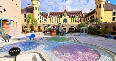 花蓮住宿|瑞穗天合國際觀光酒店,歐風城堡莊園住一晚,超大溫泉親子水樂園等你來玩