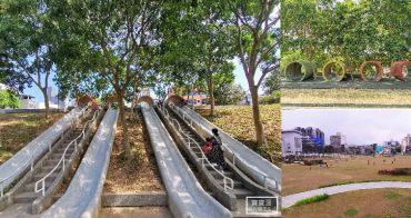 【桃園無料親子景點】 老街溪河川教育中心~刺激水管溜滑梯、野餐、自行車步道、攀岩