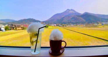 九州由布院景觀餐廳 | 湯布院千家咖啡館,望見由布岳第一排放空地方,親子友善/甜點/早午餐/棉花糖漂浮