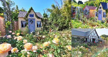 桃園新景點 | 玫瑰山谷景觀餐廳.歐風童話城堡玫瑰花園,下午茶.套餐.完整菜單