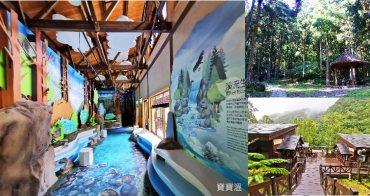 新北市親子好去處》三峽滿月圓森林遊樂區~親子生態森林步道、互動遊客中心變身生態親子館