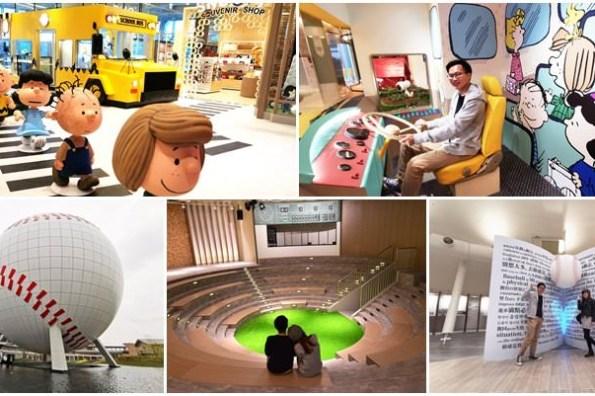 桃園龍潭景點》史努比棒球樂園免費逛,台灣棒球名人堂/名人堂花園大飯店,結合32公尺球體大地標