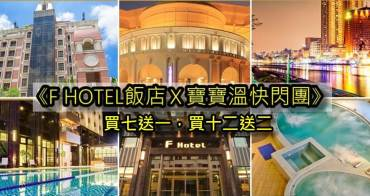 F-Hotel x 寶寶溫住宿券快閃團 (10/15~10/21),全省17家飯店可用、寒暑假平日及週日週五不加價每晚1999起(振興券可用來升等、加人)