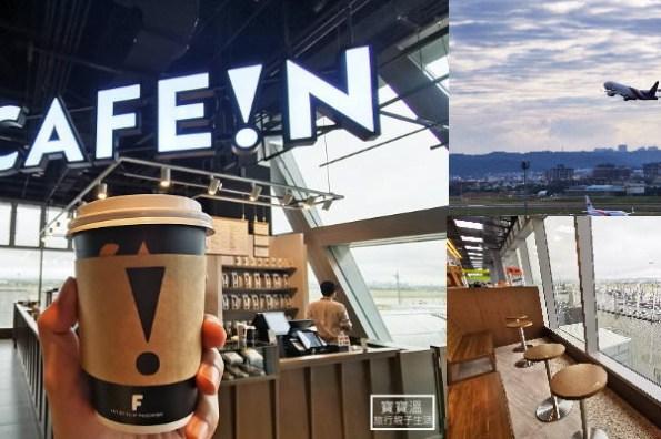 桃園看飛機咖啡館   CAFE!N(硬咖啡)桃機二航店,航站限定獨賣阿里山咖啡冠軍、蜷尾家限定吐司