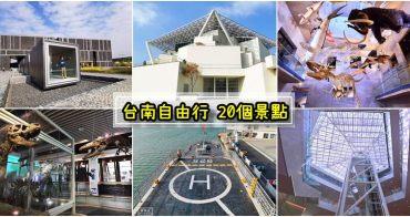 2020台南景點自由行》台南三日遊完整行程,台南IG打卡、20個台南景點、台南住宿推薦