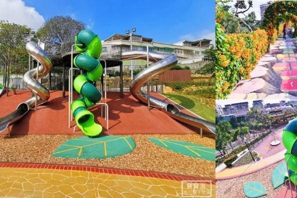 新北市鶯歌永吉公園》免費迴旋溜滑梯親子景點. 3D立體彩繪步道. 炮仗花盛開超級美