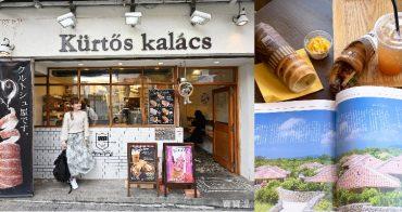 沖繩國際通必吃 | 那霸早午餐點心新選擇【Kurtos Kalacs煙囪捲】,來自匈牙利傳統美食那霸國際通也吃的到(附菜單)