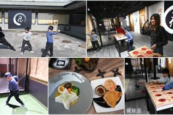 宜蘭礁溪新景點》宜蘭忍者村,全台首創忍者訓練場,10大忍術修練關卡,還有忍者主題餐廳