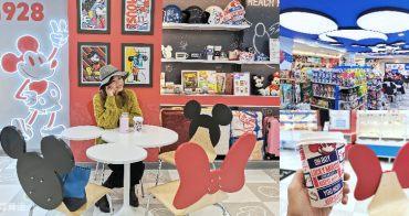 台北迪士尼咖啡館|迪士尼米奇主題7-11(松山台場門市). 米奇與好朋友們在這裡等你