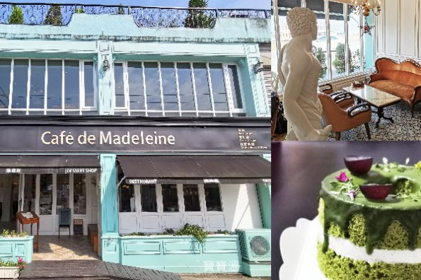 宜蘭礁溪咖啡館》瑪德琳咖啡 Café de Madeleine. 歐風早午餐‧ 下午茶甜點餐廳(完整菜單)