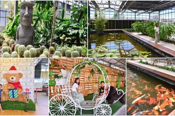 宜蘭親子景點》金車礁溪蘭花園. 溫室餵魚喝咖啡, 打卡花牆, 摩艾仙人掌, 雨天備案景點