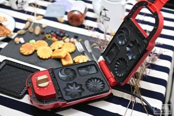 【團購】日本BRUNO熱壓三明治鬆餅機. 在家輕鬆做早午餐. 可更換多種烤盤功能超強(附贈三明治食譜)