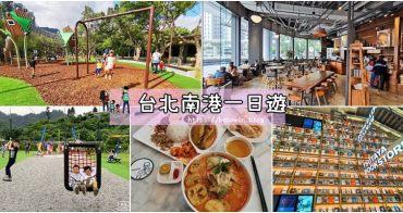 台北南港一日遊》8個南港景點一次玩,親子公園/美食餐廳/打卡熱點/室內景點