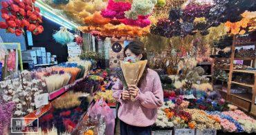 【台北花市】買乾燥花、多肉植物推薦店家. 最多種類乾燥花都在這(營業時間/交通/周邊景點)
