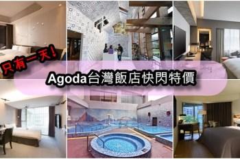 Agoda超級星期三快閃活動(只有一天),精選台灣國內旅館,2021/05/05~2021/08/03適用