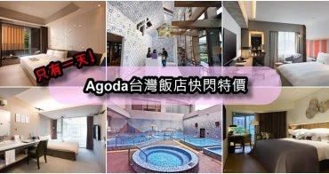 Agoda超級星期三快閃活動(只有一天),精選台灣國內旅館,最低3折起、暑假適用