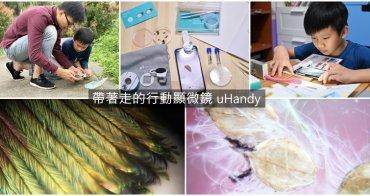 台灣設計!! uHandy行動顯微鏡,只要一台手機,孩子的世界都放大了(露營、野餐、居家親子必備)