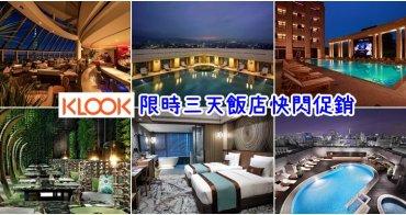 KlooK限時三天五星級飯店快閃促銷,挑戰市場最低價(7/30 - 8/1) 快閃瘋搶 19 折起