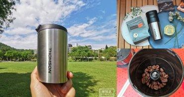 【限時快閃團購】千元有找的Thomson隨身電動研磨咖啡機~USB充電隨身攜帶‧ 研磨、沖泡、濾渣、飲用一杯搞定