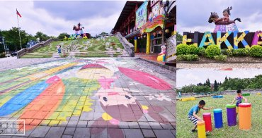 桃園龍潭親子景點 | 桃園客家文化館. 3D地景彩繪藝術好好拍、音樂廣場玩樂器在大草地玩