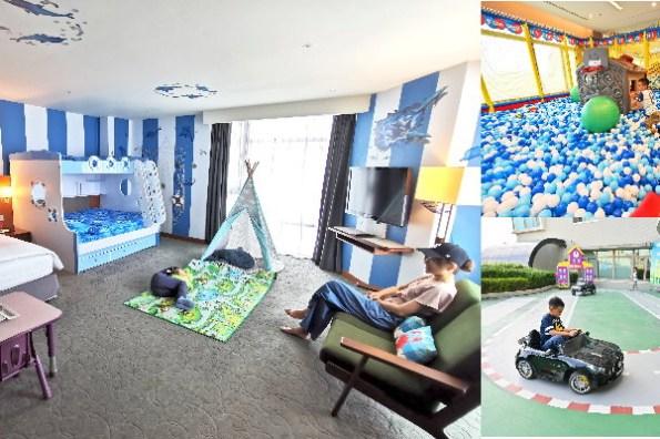 台中親子飯店》台中港酒店. 海洋親子房、兒童遊戲樓層~鄰近高美濕地與三井Outlet