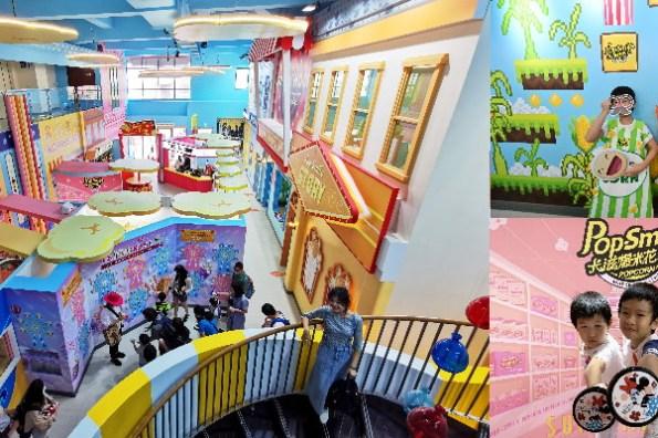 新北八里新景點》卡滋爆米花觀光工廠樂園. 專人導覽帶你玩飛天爆米花, 逛美式小鎮, 爆米花DIY