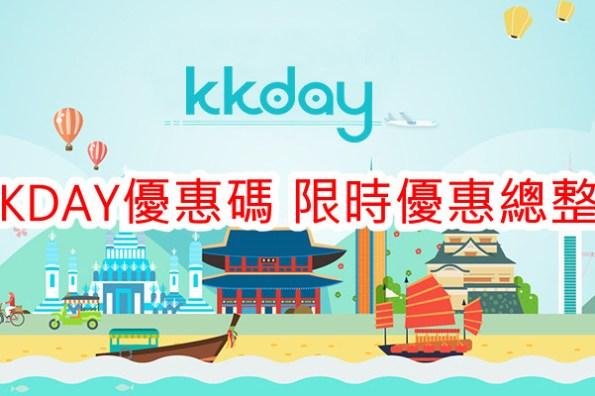 KKDAY最新優惠碼》專屬頁面指定商品九折、全站95折