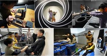 宜蘭五結新景點》金特務007~化身電影中的情報特務進行特訓,宜蘭室內景點推薦