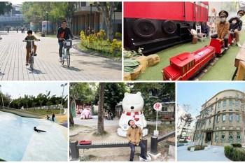 2021嘉義親子兩日遊》租單車漫遊市區、美術館/文創園區/特色公園免費玩、夜市小吃伴手禮帶你買