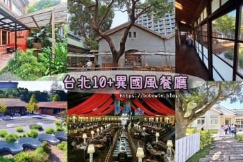 台北10間異國風早午餐咖啡館~北歐/日式/美式/古巴/森林系/老倉庫. 在庭院大空間享受美食
