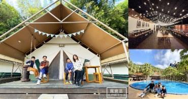 新竹免搭帳豪華露營》野漾莊園|一泊四食、帳內獨立衛浴、A5和牛龍蝦吃的到