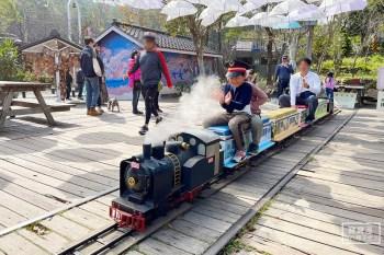 新竹景點》內灣合興車站, 搭蒸汽小火車、逛LOVE愛情火車站、雨傘海下好浪漫