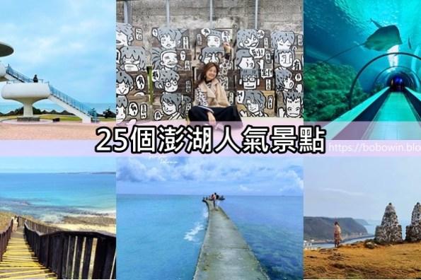【2021澎湖景點懶人包】25個澎湖人氣景點攻略,含位置圖、google導航