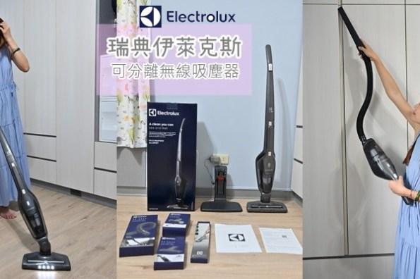 【獨家團購】Electrolux 伊萊克斯可分離無線HEPA吸塵器ZB3301(團購價下殺46折)
