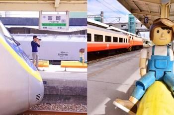 桃園富岡車站|搭火車去童趣鉛筆車站,騎UBike找大白鷺鷥
