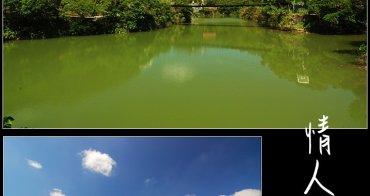 [ 遊記 ] 遊湖觀海--基隆情人湖