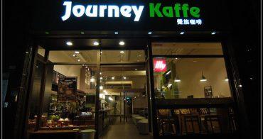 [ 義式料理 ] 台北內湖覺旅咖啡 Journey Kaffe