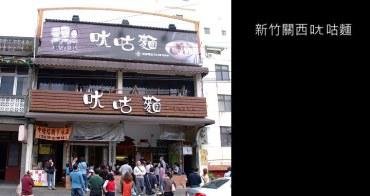 [ 客家美食 ] 新竹關西美食(ㄤ咕麵、關西臭豆腐和仙草巷)