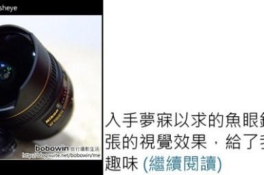 [ 攝影器材 ] Nikon 10.5mm f/2.8G ED AF DX Fisheye