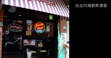 [ 美式料理 ] 台北內湖~ 裘斯漢堡