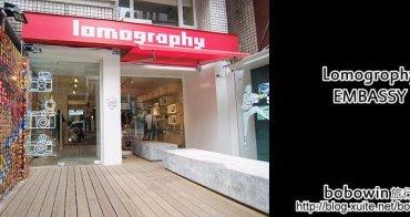 [ Lomo相機 ] 台北東區Lomography Embassy朝聖