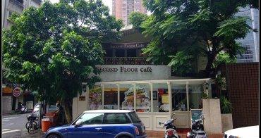 [ 美式Brunch ]  台北東區 ~ 貳樓咖啡 Second Floor Cafe