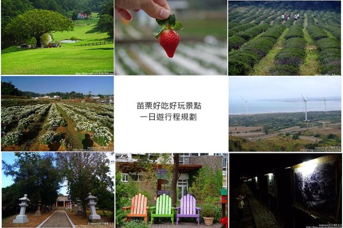 [ 苗栗好玩好吃 ] 苗栗一日遊/二日遊/景觀餐廳/好吃好玩景點/行程規劃