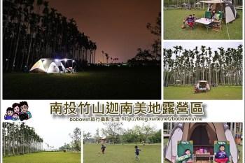 《 南投露營趣 》竹山迦南美地露營區~保留超寬廣公共草地空間、親子露營優質營區