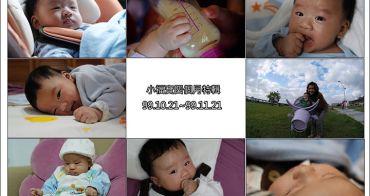 [ My Son ] 小福寶滿四個月特輯