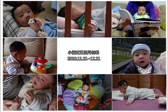 [ My Son ] 小福寶滿五個月特輯